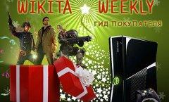 Wikita | Гид покупателя Xbox 360 | 2010