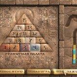 Скриншот Посох фараона