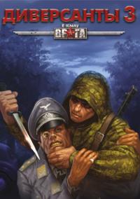 В тылу врага: Диверсанты 3 – фото обложки игры