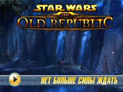 Star Wars: The Old Republic. Видеопревью
