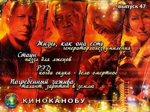 КиноКанобу, 47-й выпуск