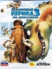 Обложка Ледниковый период 3: Эра динозавров