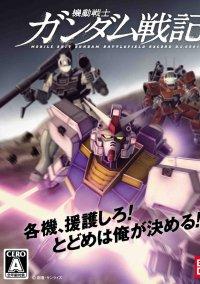 Mobile Suit Gundam Battlefield Record U.C. 0081 – фото обложки игры