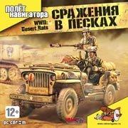 Обложка WWII: Desert Rats
