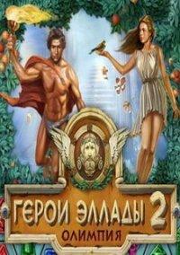 Обложка Герои Эллады 2. Олимпия