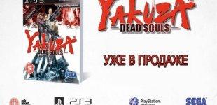 Yakuza: Dead Souls. Видео #1