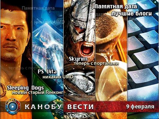 Канобу-вести (09.02.2012)