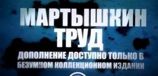Far Cry 3. Видео #14