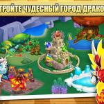 Скриншот Dragon City – Изображение 2