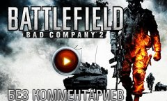 Battlefield: Bad Company 2. Геймплей