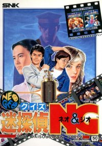 Обложка Quiz Meitantei Neo & Geo: Quiz Daisōsasen Part 2