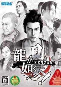 Обложка Ryu ga Gotoku Kenzan!