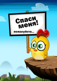 Обложка Chicken Boy