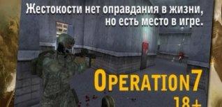 Operation 7. Видео #3