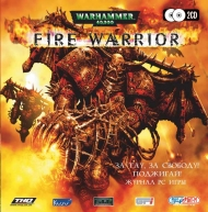 Обложка Warhammer 40,000: Fire Warrior