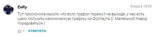 Как Рунет отреагировал на трейлер Fallout 4 - Изображение 23