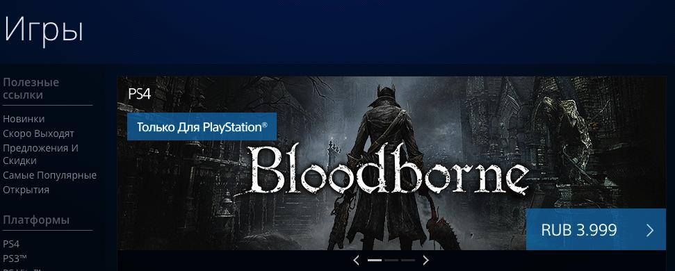 Bloodborne вновь стоит 3999 рублей - Изображение 4