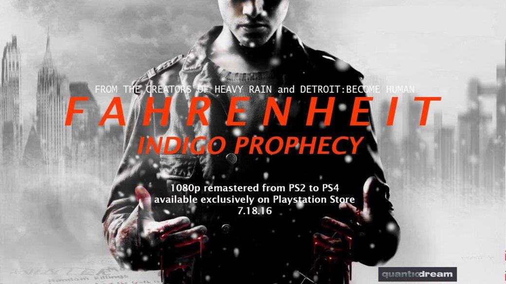 Переиздание Fahrenheit выйдет на PS4 - Изображение 1