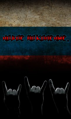 Всё о русском роке - Изображение 1