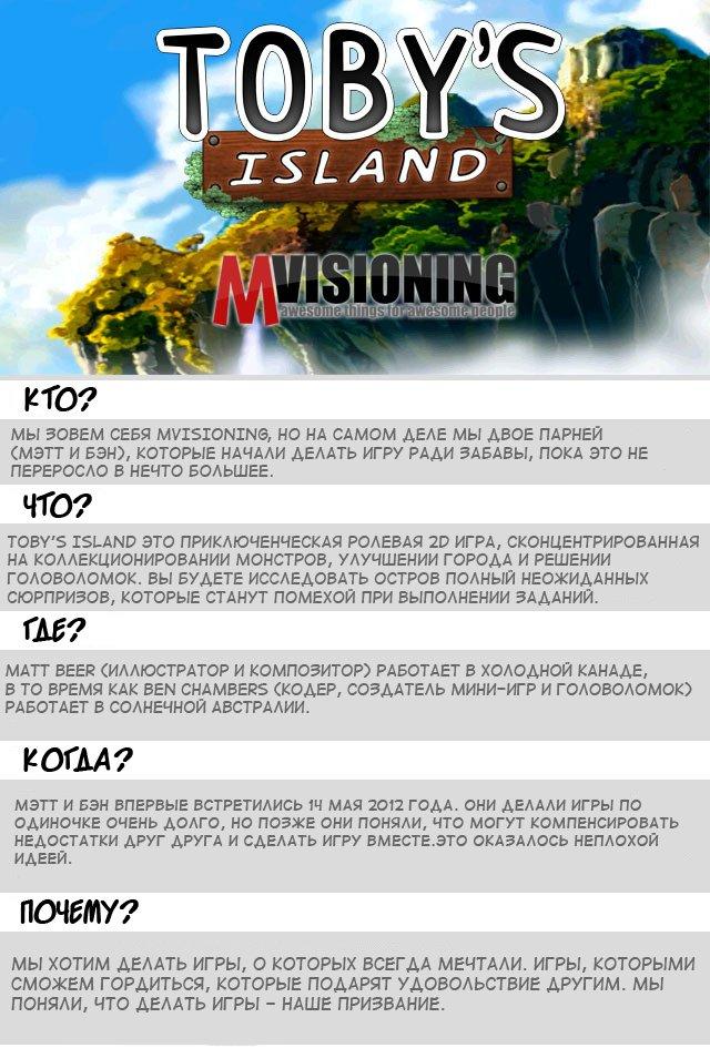 Гость с Kickstarter: Toby's Island - Изображение 5