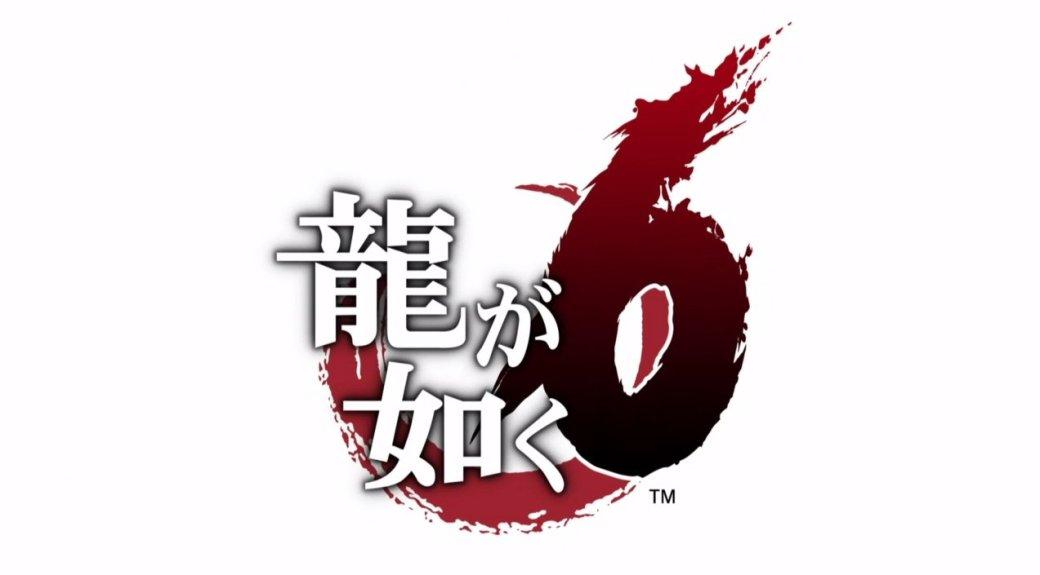 Yakuza: Kiwami и Yakuza 6 выйдут в Японии в следующем году. - Изображение 2