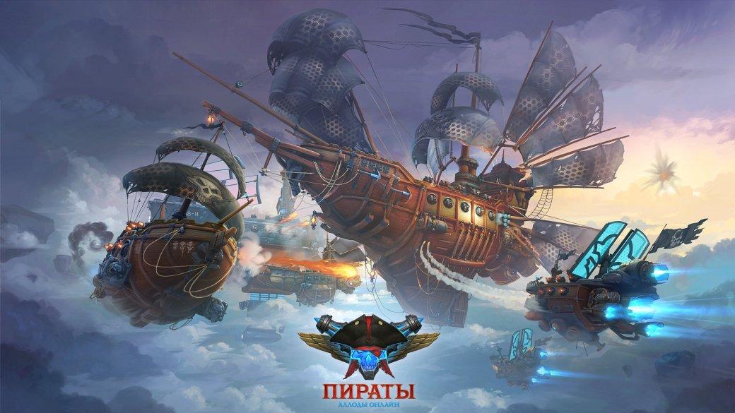 «Канобу» поможет попасть на ЗБТ «Пиратов» от Allods Team. - Изображение 1