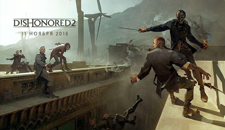 Dishonored 2 выйдет в ноябре - Изображение 1