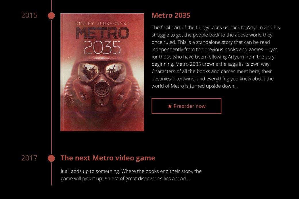 Следующая игра в серии Metro выйдет в 2017-м - Изображение 2