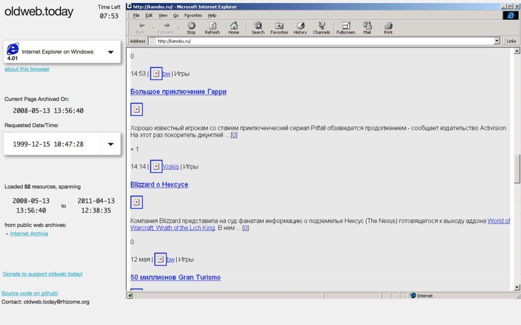 Бродим по интернету 90-х в старых браузерах - Изображение 5