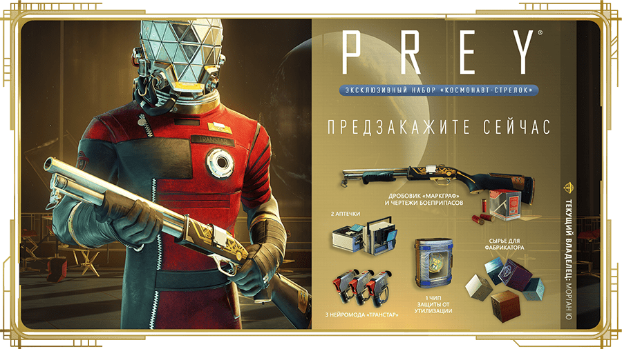 Вышел новый трейлер Prey, посвященный инопланетным врагам - Изображение 1