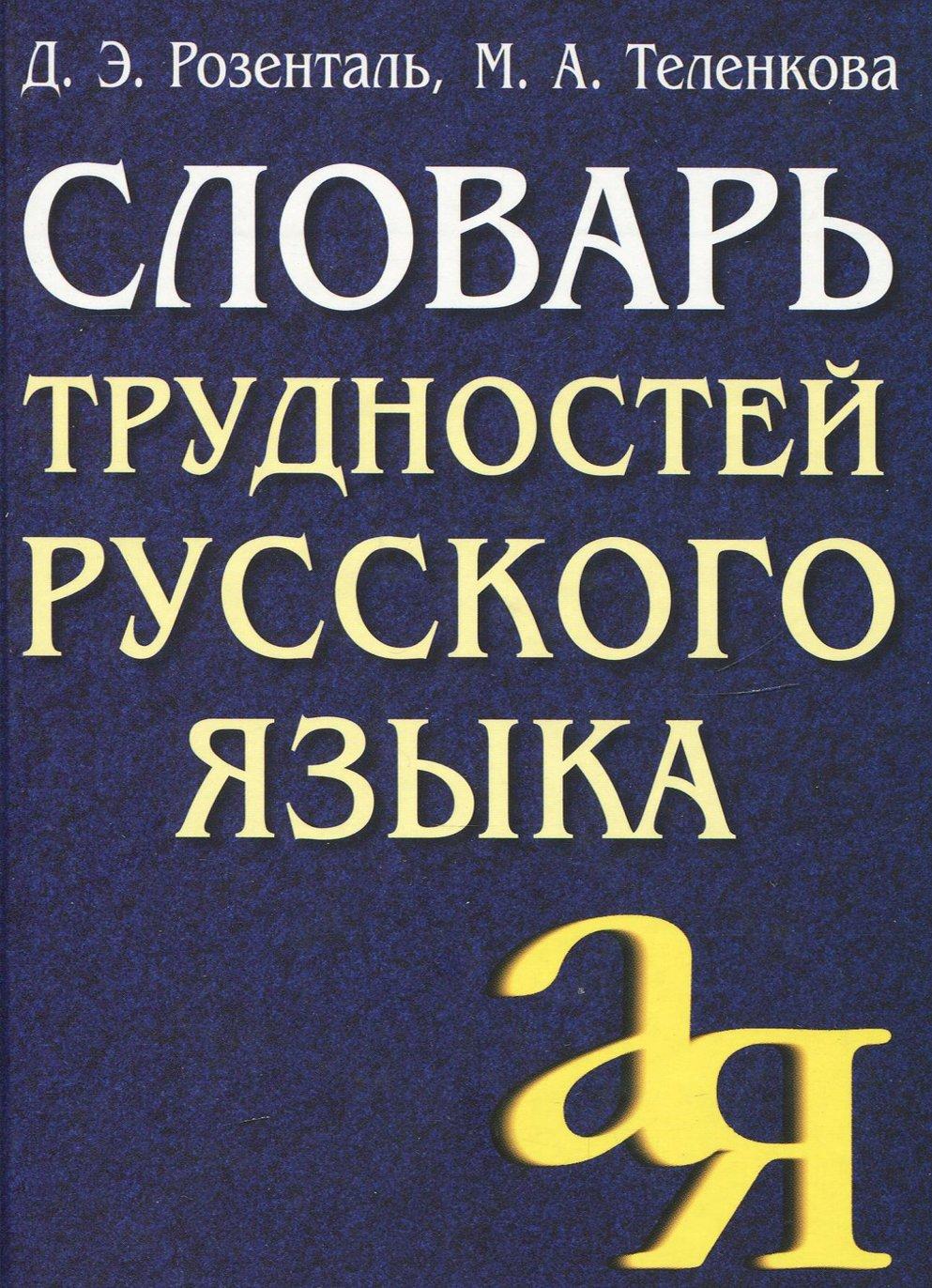 Где и как подтянуть свой русский, если ты давно уже не школьник. - Изображение 8