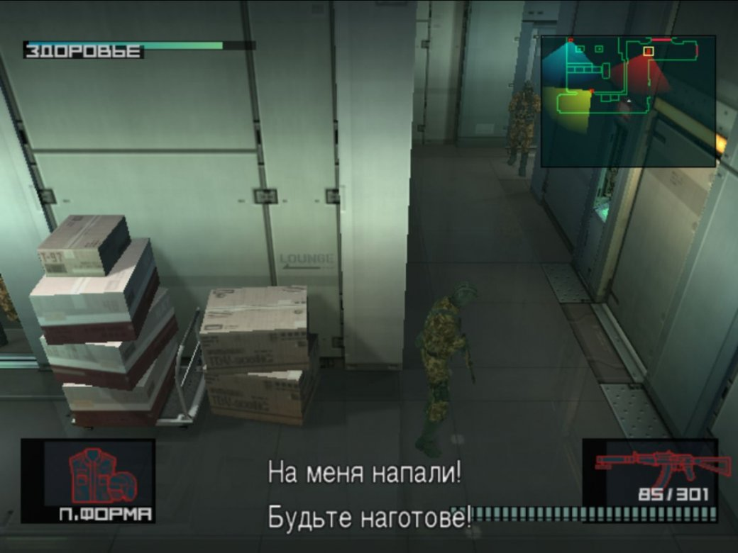Metal Gear Solid. Помним. Любим. Часть 2. - Изображение 3