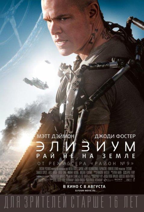 """Киносмотр # 2   """"Элизиум"""" - Изображение 1"""