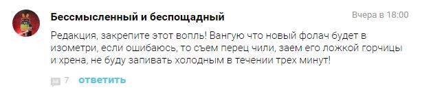 Как Рунет отреагировал на трейлер Fallout 4 - Изображение 22