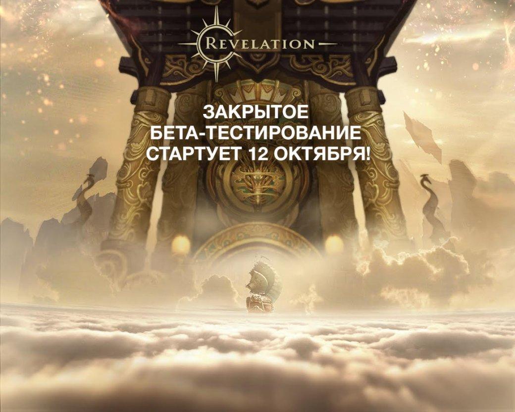 Объявлена дата начала бета-тестирования MMORPG Revelation. - Изображение 1