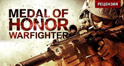 Medal of Honor: Warfighter. Рецензия. - Изображение 1