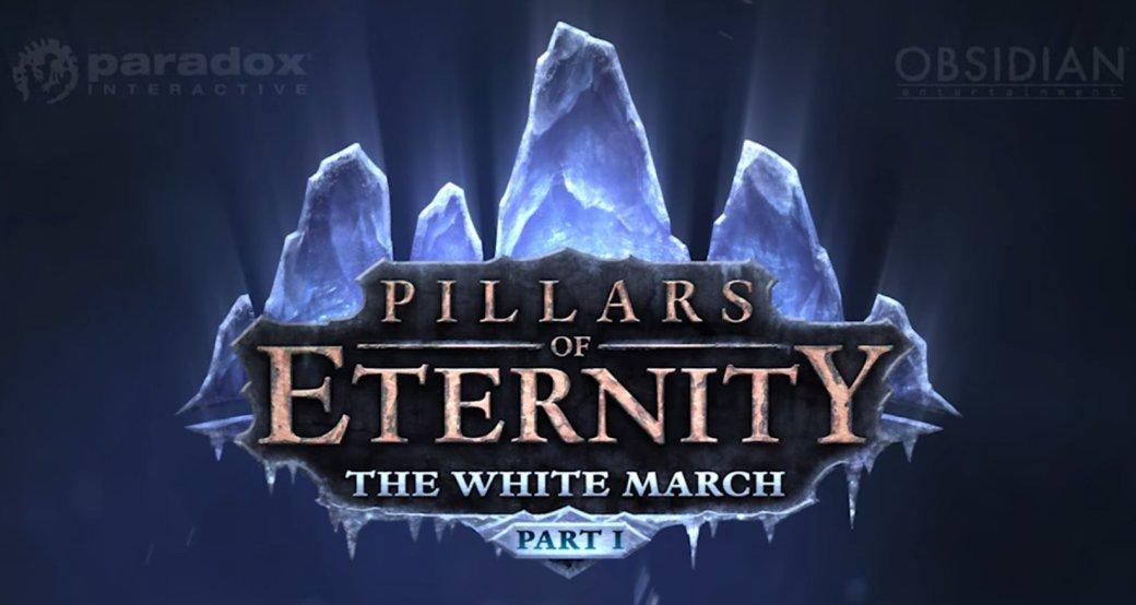 Pillars of Eternity: The White March – Part I выйдет в конце августа - Изображение 1
