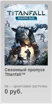 Бесплатный Season Pass для Titanfall - Изображение 1