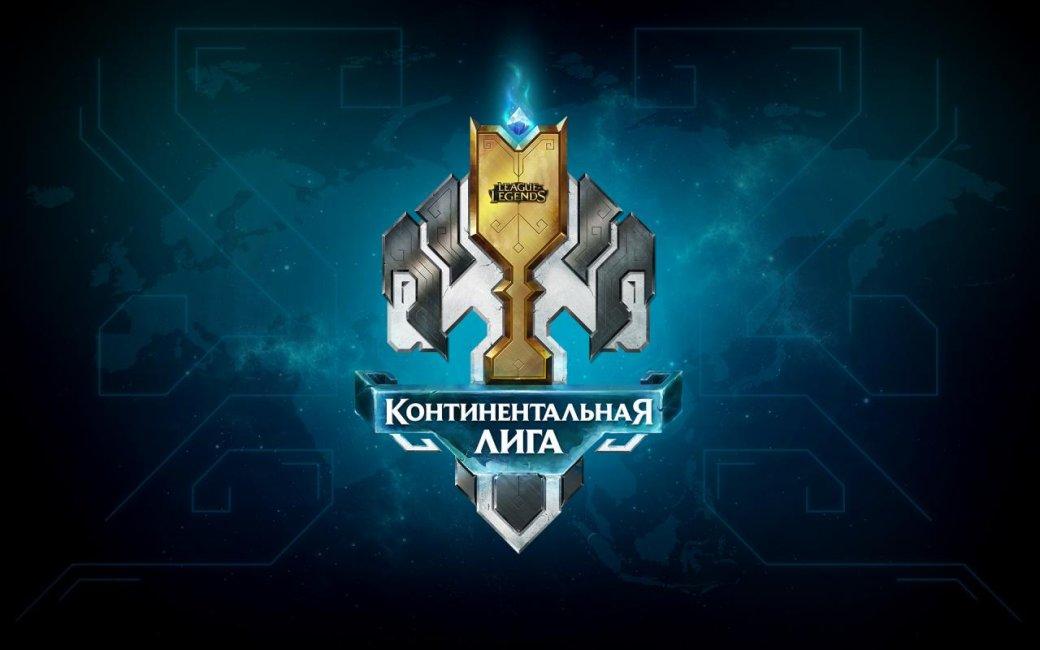 League of Legends: в СНГ появится собственный чемпионат-аналог LCS - Изображение 1