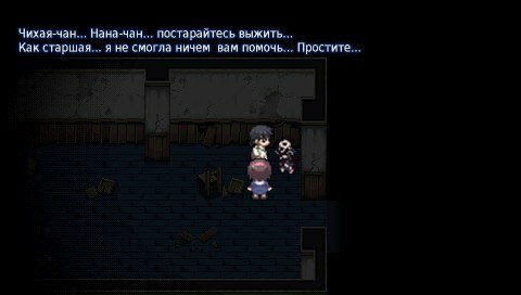 Corpse Party Blood Covered: Страх во плоти - Изображение 5