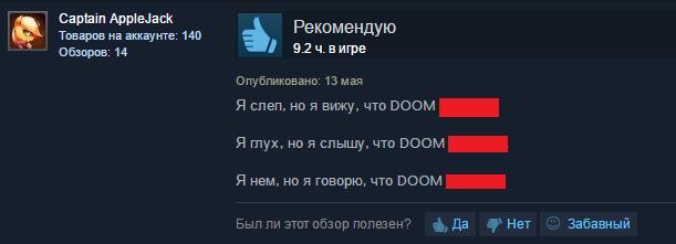Почему Интернет унижает Polygon из-за Doom - Изображение 7