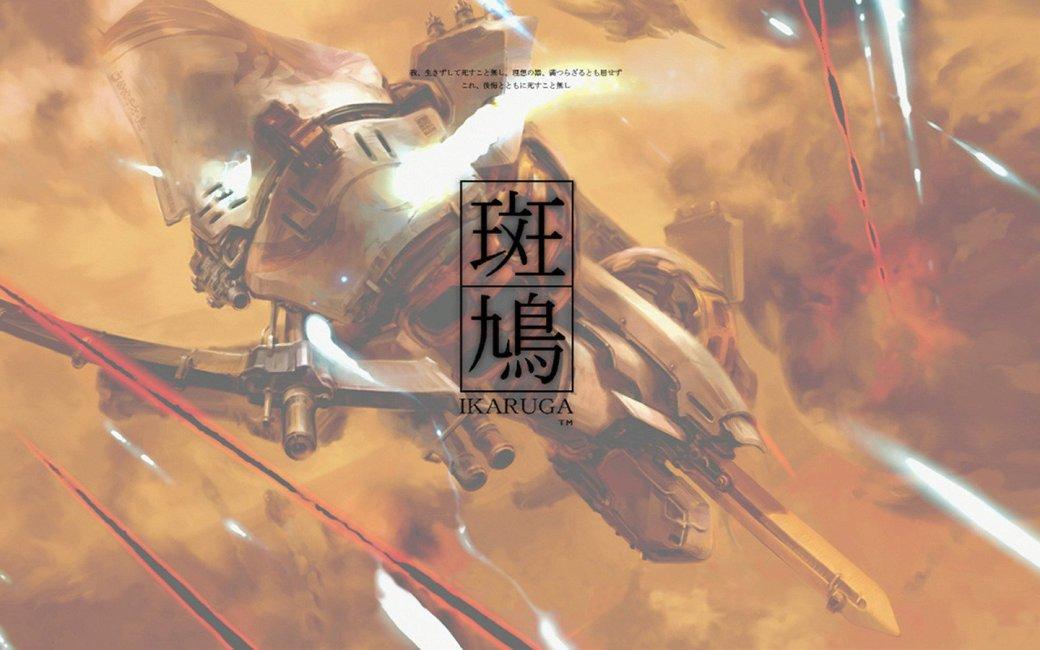 Автор Ikaruga делает шутер для PS4 - Изображение 1