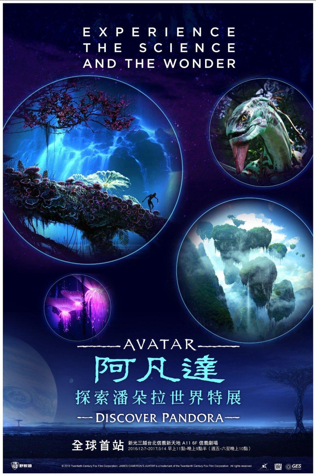 По «Аватару» сделали интерактивную выставку - Изображение 2
