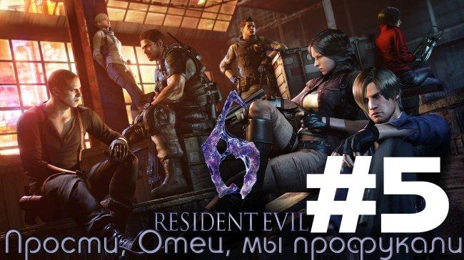 Прости, Отец, мы профукали Resident Evil 6  [часть 5]  - Изображение 1