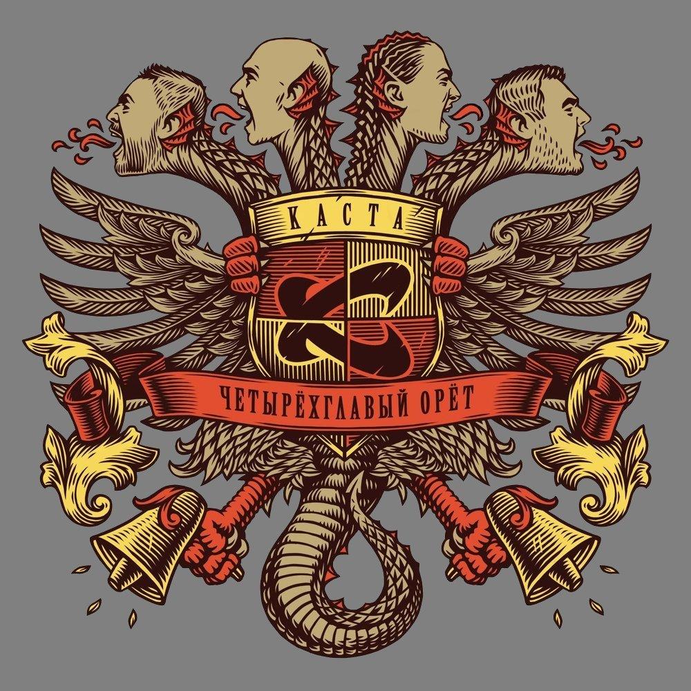 «Четырехглавый орет»: вышел первый альбом «Касты» за9лет. Послушайте - Изображение 1