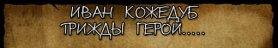 Храбрость без закалки — холостой выстрел.(с)Кожедуб Иван Никитович  Здраствуйте уважаемые пользователи Канобу!В свое ... - Изображение 1