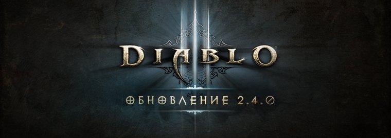 Diablo 3 обновилась до версии 2.4.0: Седой остров открыт - Изображение 1