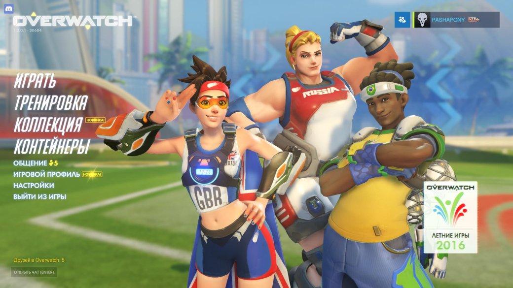 Лусиобол – новый спортивный режим в Overwatch - Изображение 1