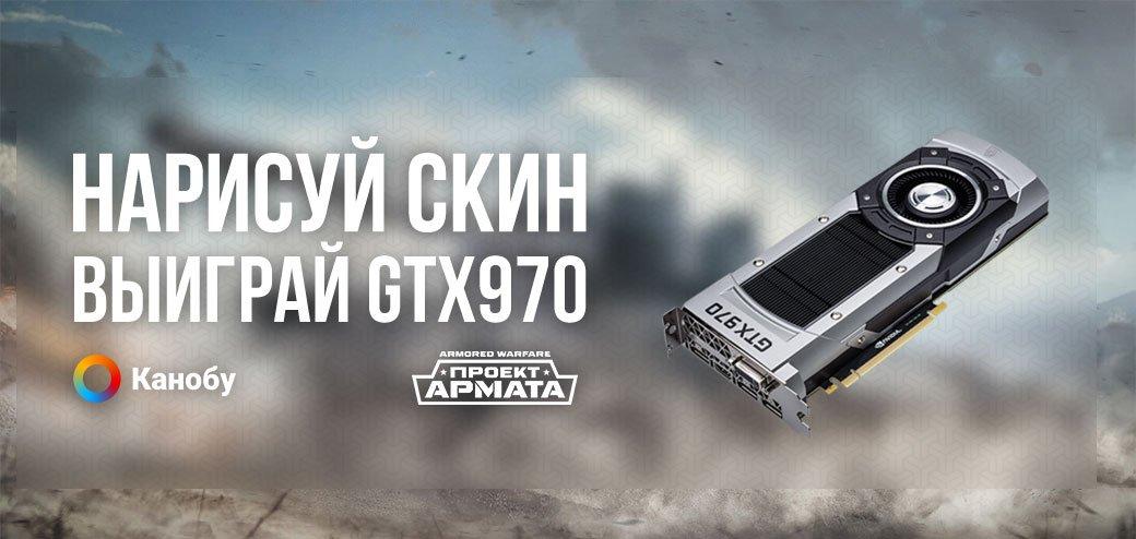 Танк Т-14 пришел в «Проект Армата» [+конкурс] - Изображение 8