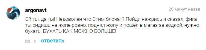 Как Рунет отреагировал на внесение Steam в список запрещенных сайтов - Изображение 33